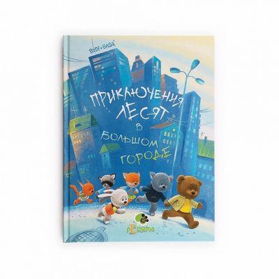 "Book "" lEsyata adventure in the City"""