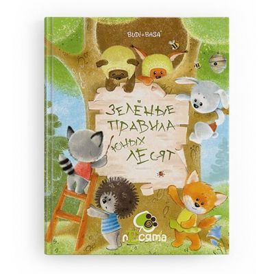 "Book ""Green Rules for  lEsyata"""